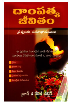 Answers for Your Marriage (Telugu)