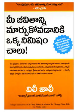 It Only Takes A Minute to Change Your Life (Telugu)