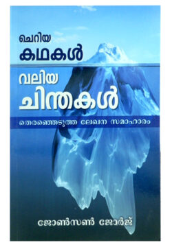 Little Stories Great Thoughts (Malayalam) A Collection of Selected Writings