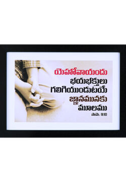 The fear of the Lord is the beginning of wisdom  Proverbs 9:10 (Telugu)