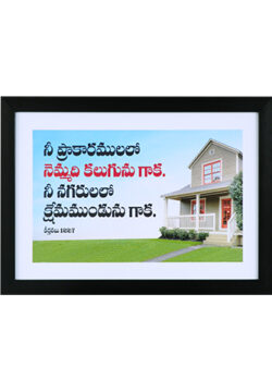 Peace be within thy walls, and prosperity within thy palaces. Psalm 122:7 (Telugu)