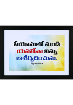 The Lord Shall Bless The Out Of Zion Psalm 128:5 (Telugu)