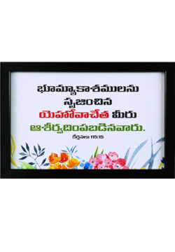 May You Be Blessed By The Lord.  Psalm 115:15 (Telugu)