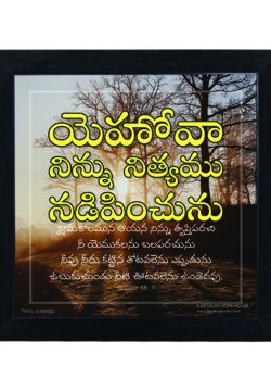 The Lord Will Guide You Always Isaiah 58.11(Telugu)